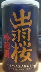 dewazakura cup.jpg