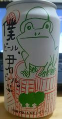 boku beer kimi beer.jpg