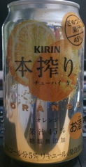 honsibori_orange.jpg