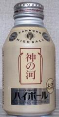 kannoko_highball.jpg