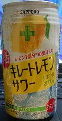 kire-to lemon.jpg